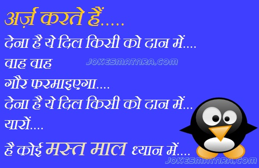 5773 funny shayari hindi facebook whatsapp status funny status