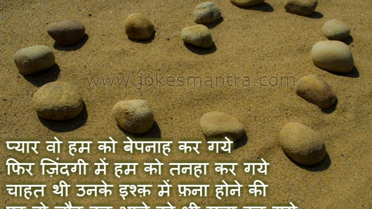 Whatsapp Sad Wallpaper In Hindi