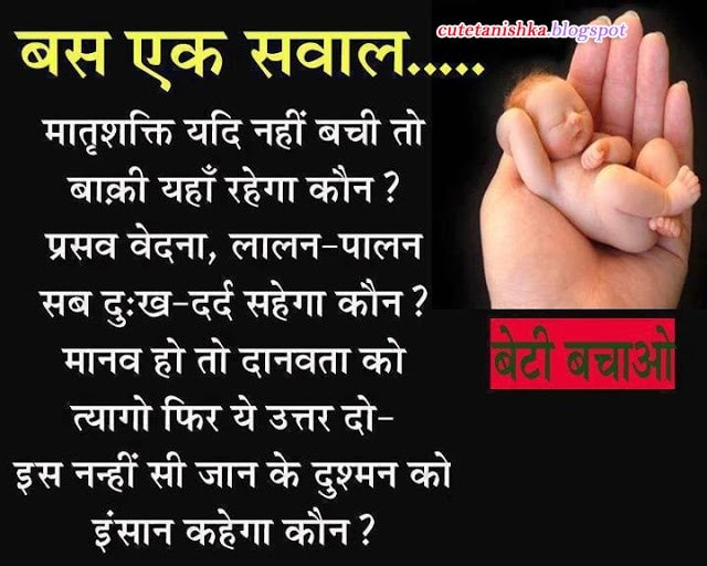 5853 Save Girl Child Hindi Quotes Facebook Whatsapp Status Save