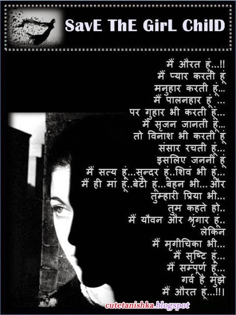 Poems On Save Girl Child In Hindi Archidev