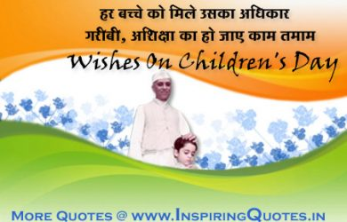 Best Children's Day Wishes Images, Happy Children's Day Images
