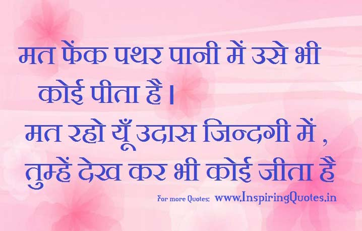 5939 Hindi Motivational Quotes On Life Wallpapers Images Pictures