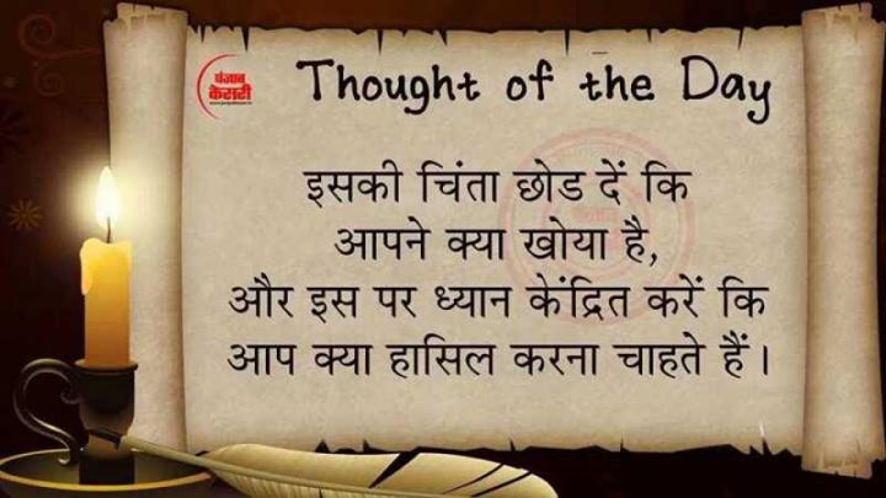 6463-Punjab-Kesari-Thought-Of-The-Day-Jag-Bani-Quotes-Messages