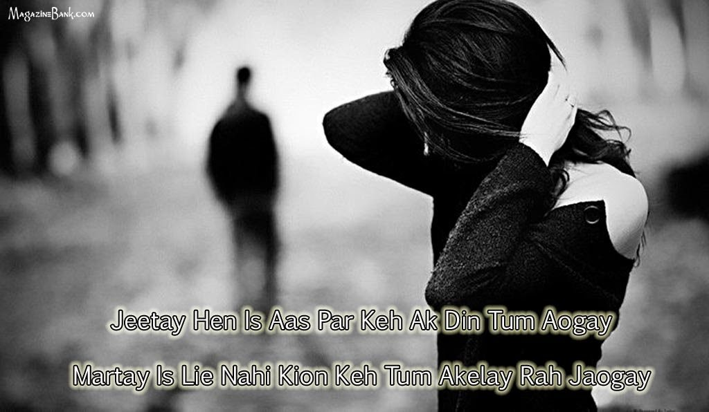 6586-New-Veary-Sad-Poetry-In-Hindi-For-Romantic-Lovers