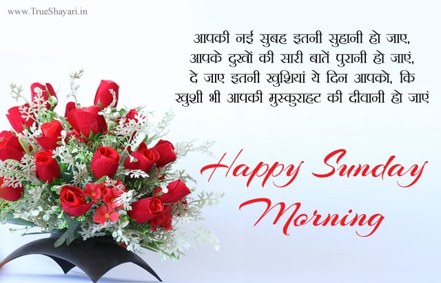 6940 sunday morning messages in hindi facebook whatsapp status 6940 sunday morning messages in hindi facebook whatsapp m4hsunfo