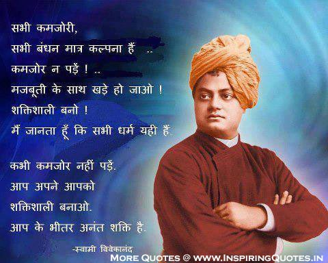 6978 Swami Vivekananda Quotes Pictures Thoughts And Golden