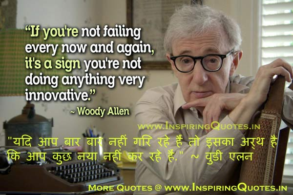 7306-Woody-Allen-Quotes-Thoughts-Sayings-Woody-Allen-Famous-Quotes-Thoughts-English-Hindi-Wallpapers-Pictures-Photos-Facebook-Whatsapp-Status