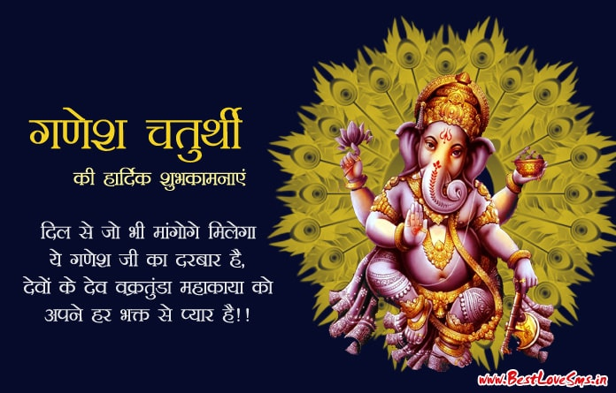 Ganesh-Chaturthi-Wishes-in-Hindi-Facebook-WhatsApp-Status