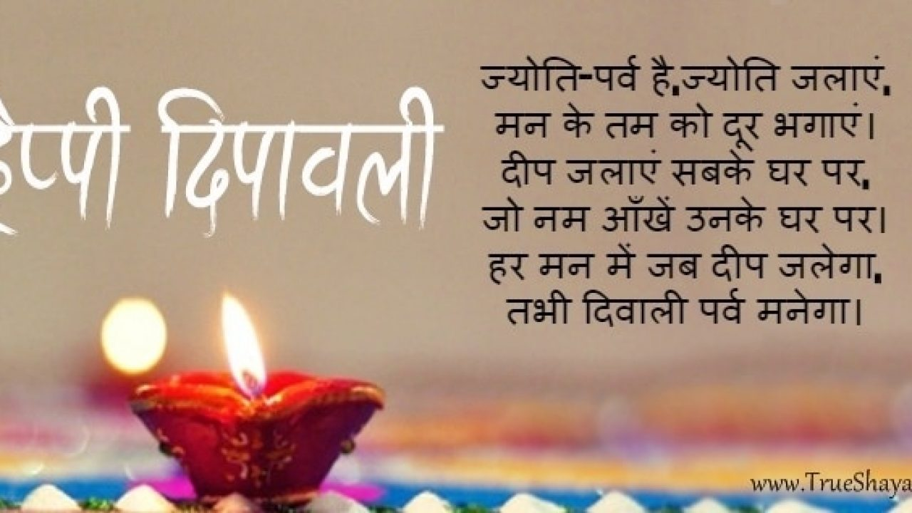 318 Diwali Poem In Hindi With Image Facebook Whatsapp Status Diwali Shayari In this article we've a huge collection of short poems on diwali in hindi language 2019. 318 diwali poem in hindi with image