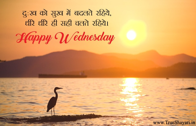 Happy Wednesday Good Morning Quotes Image In Hindi Facebook Whatsapp
