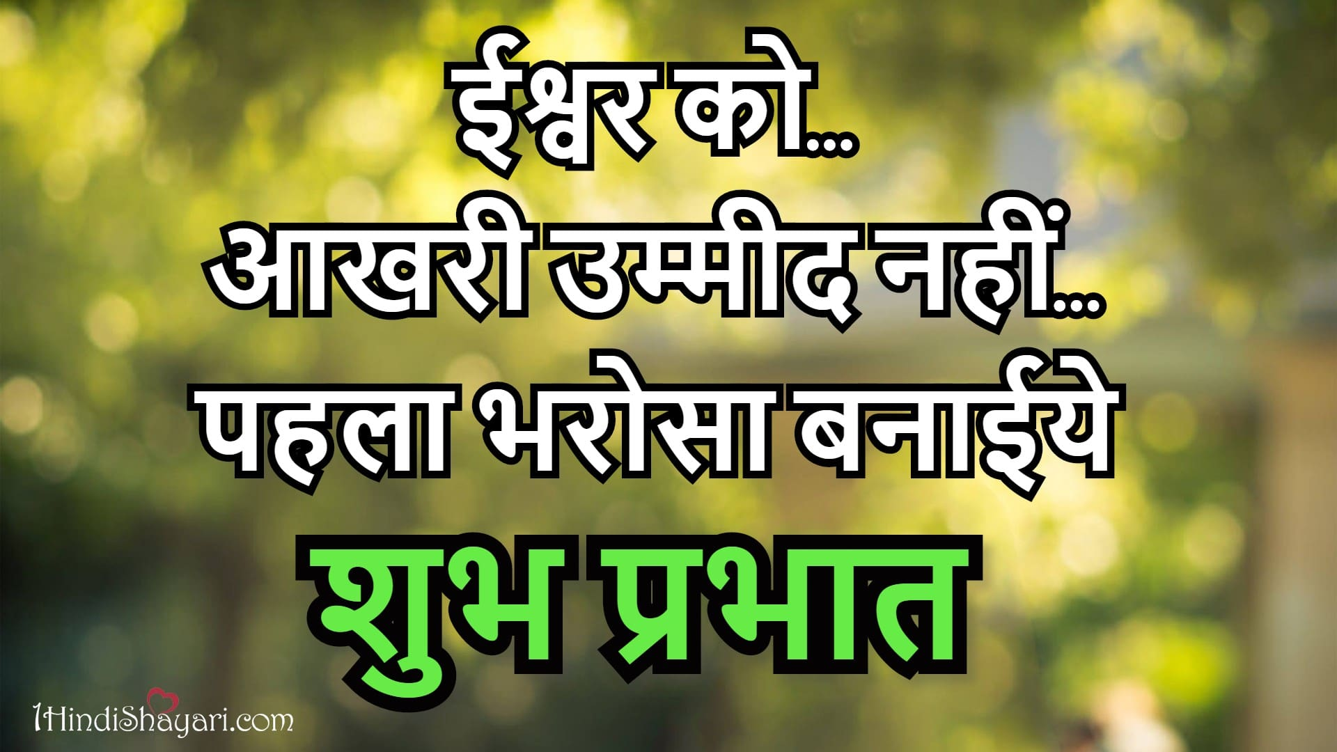 , Suprabhat / Good Morning Quotes, good morning wishes