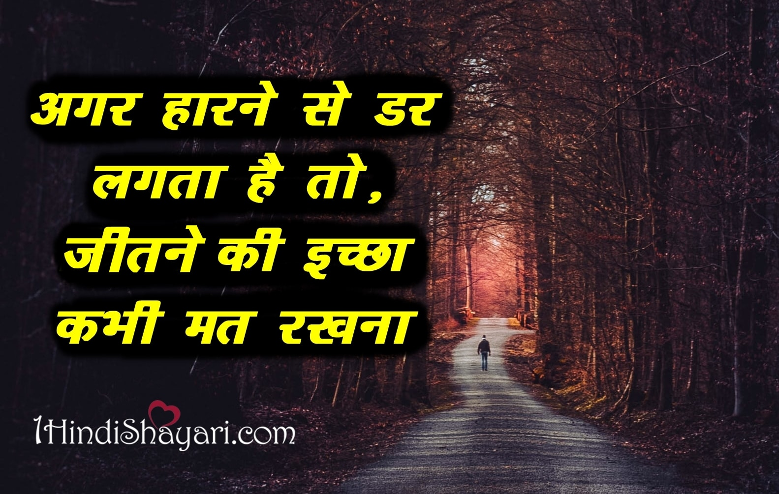 , अगर हारने से डर लगता है तो-Motivational-Quotes, motivational quotes b