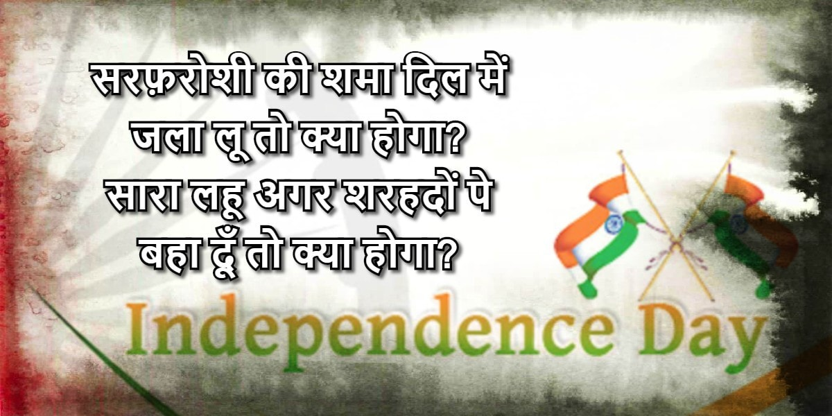 , Best Independence Day Wishes In Hindi, august wishes