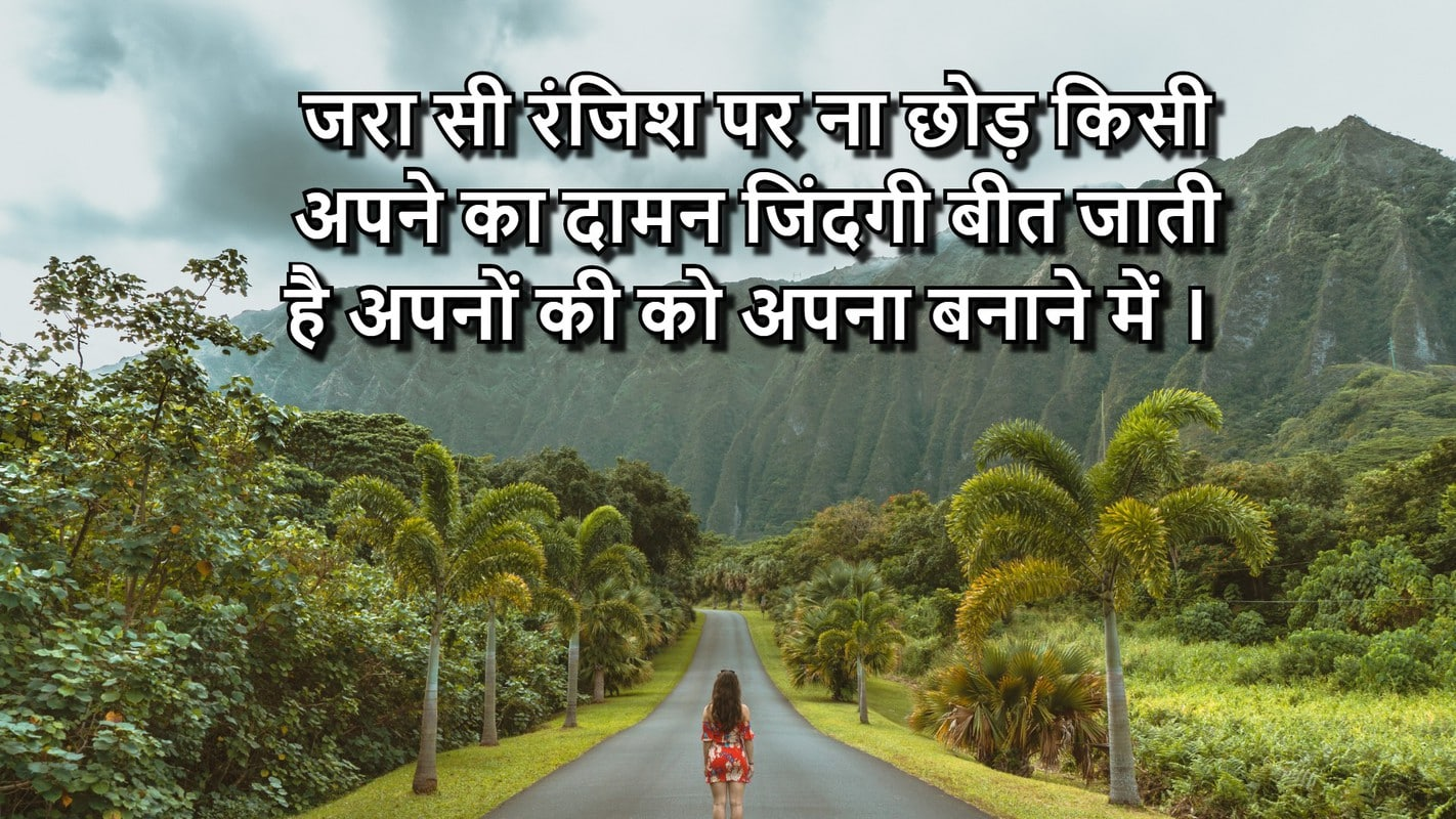 Hindi Thought Images