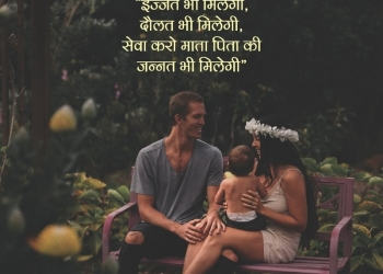 Best Lines For Mom and Dad, Best Lines For Mom and Dad, Best Quotes For Parents, status on mom dad hindishayari